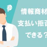【要確認】情報商材の支払い拒否はできる?5つのパターンやおすすめの相談先を徹底解説